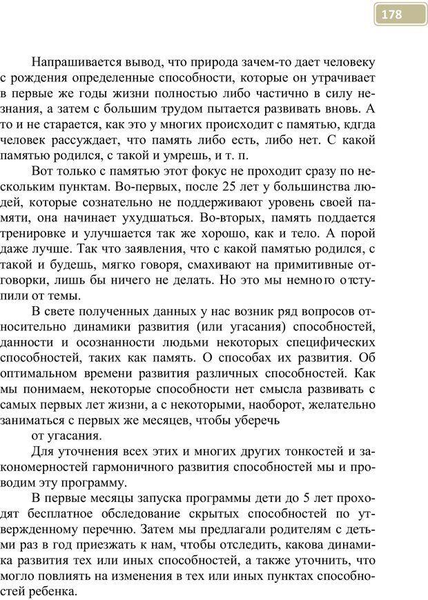 PDF. Разблокируй свой ум. Стань гением! Технологии супермышления и суперпамяти. Мюллер С. Страница 177. Читать онлайн