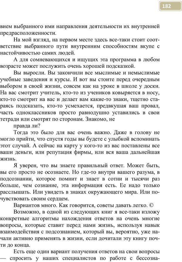 PDF. Разблокируй свой ум. Стань гением! Технологии супермышления и суперпамяти. Мюллер С. Страница 181. Читать онлайн