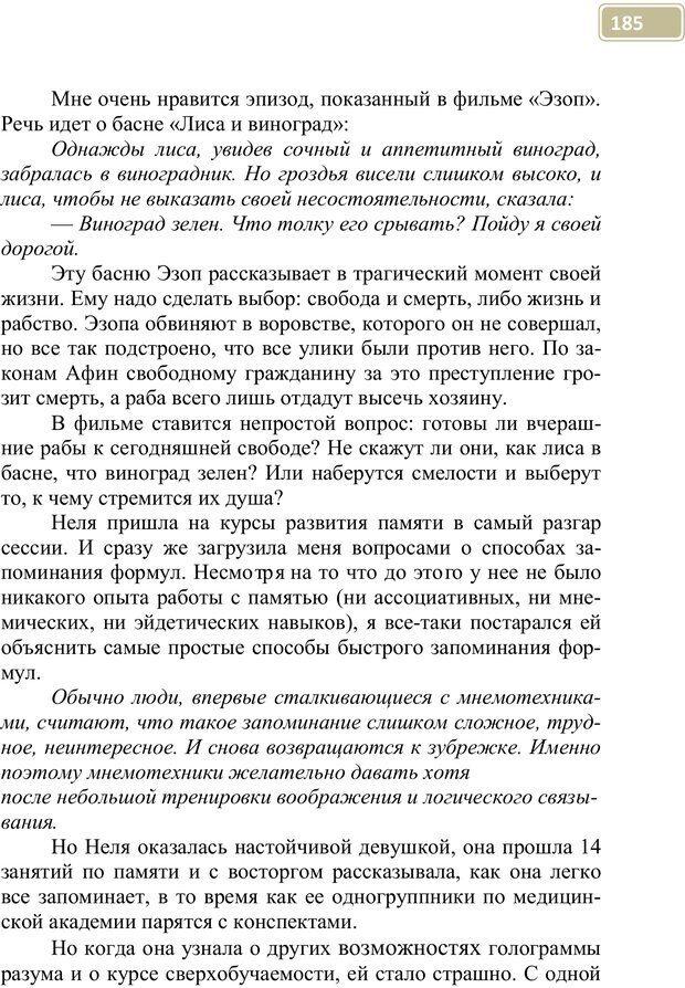 PDF. Разблокируй свой ум. Стань гением! Технологии супермышления и суперпамяти. Мюллер С. Страница 184. Читать онлайн