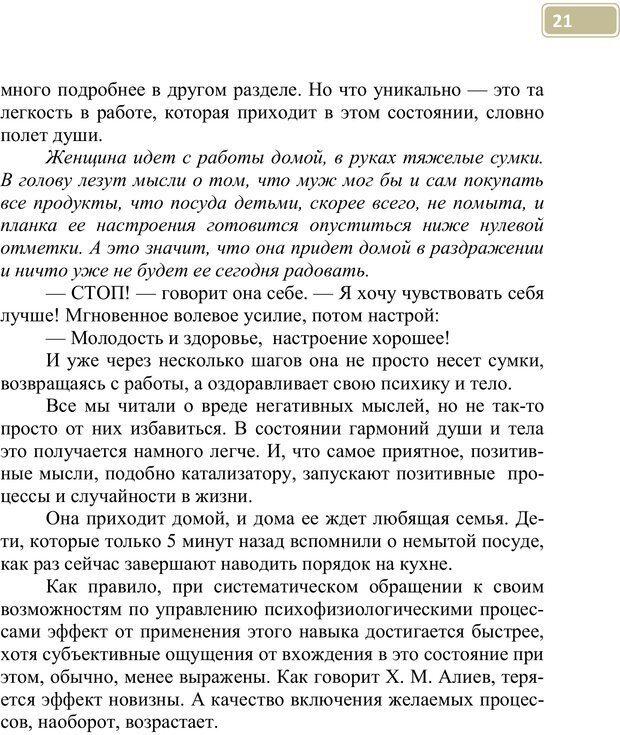 PDF. Разблокируй свой ум. Стань гением! Технологии супермышления и суперпамяти. Мюллер С. Страница 20. Читать онлайн