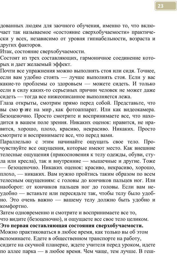 PDF. Разблокируй свой ум. Стань гением! Технологии супермышления и суперпамяти. Мюллер С. Страница 22. Читать онлайн