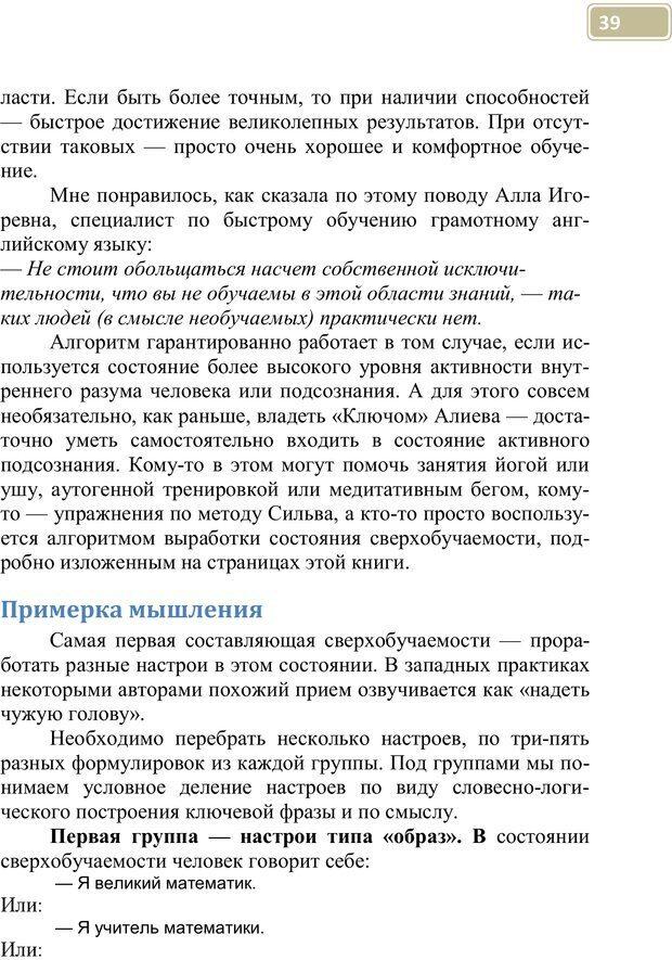 PDF. Разблокируй свой ум. Стань гением! Технологии супермышления и суперпамяти. Мюллер С. Страница 38. Читать онлайн