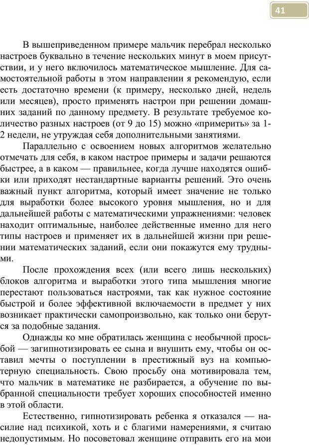 PDF. Разблокируй свой ум. Стань гением! Технологии супермышления и суперпамяти. Мюллер С. Страница 40. Читать онлайн