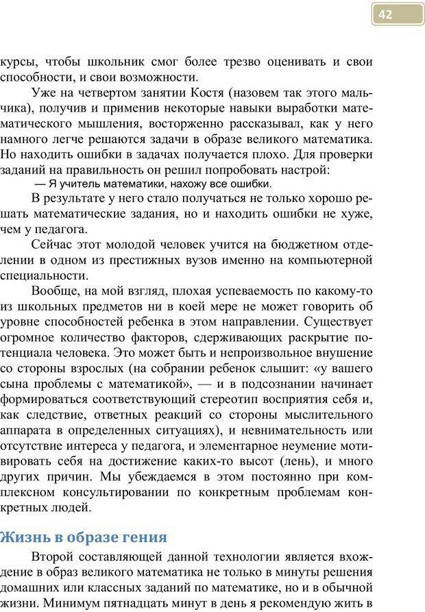 PDF. Разблокируй свой ум. Стань гением! Технологии супермышления и суперпамяти. Мюллер С. Страница 41. Читать онлайн