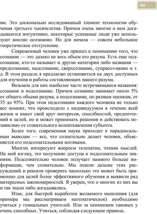 PDF. Разблокируй свой ум. Стань гением! Технологии супермышления и суперпамяти. Мюллер С. Страница 43. Читать онлайн