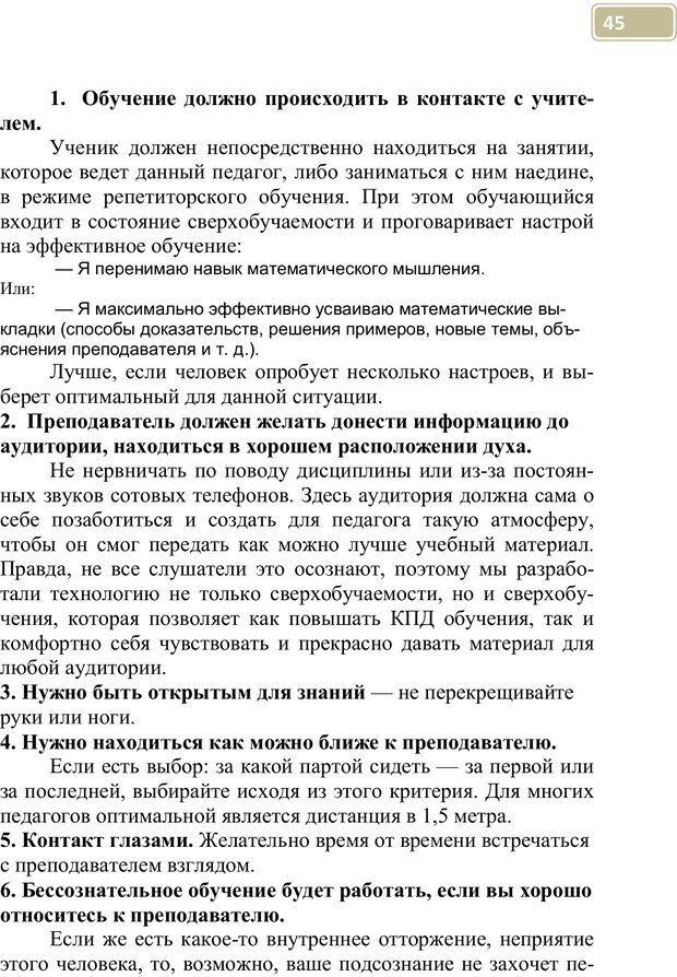 PDF. Разблокируй свой ум. Стань гением! Технологии супермышления и суперпамяти. Мюллер С. Страница 44. Читать онлайн