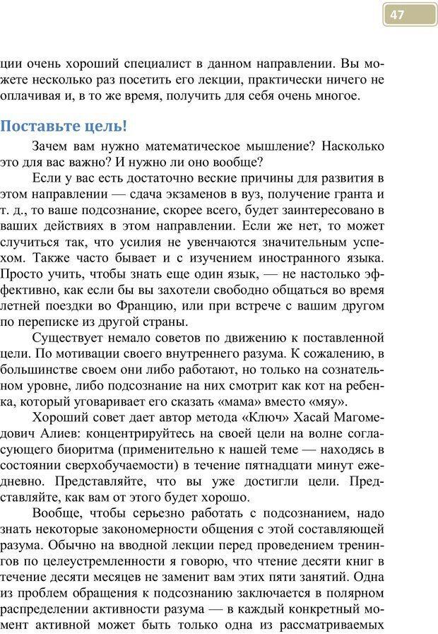 PDF. Разблокируй свой ум. Стань гением! Технологии супермышления и суперпамяти. Мюллер С. Страница 46. Читать онлайн