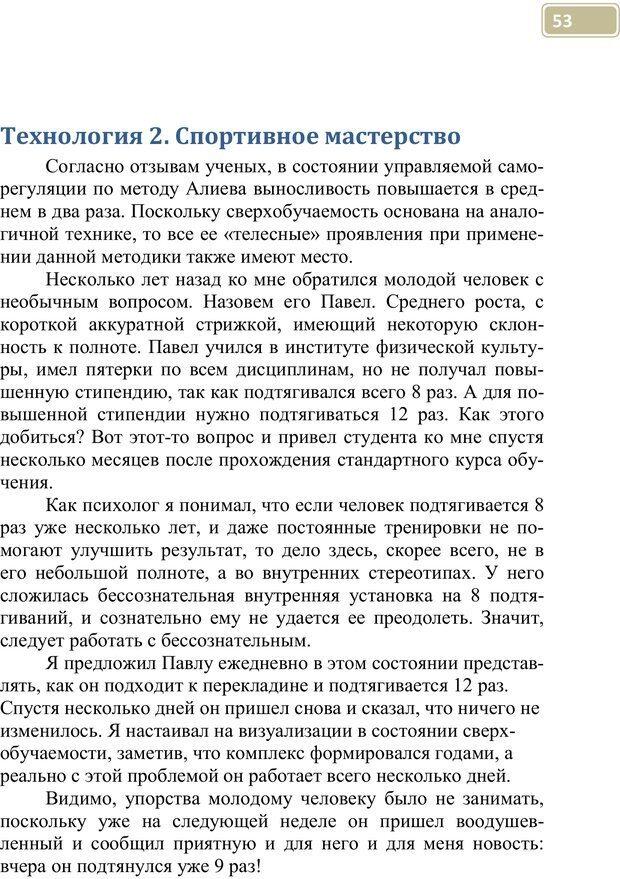 PDF. Разблокируй свой ум. Стань гением! Технологии супермышления и суперпамяти. Мюллер С. Страница 52. Читать онлайн