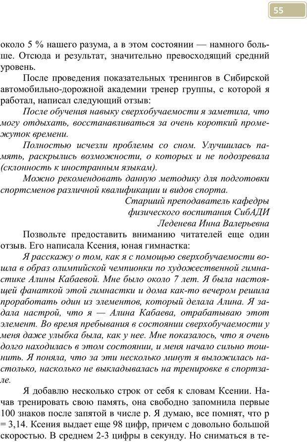 PDF. Разблокируй свой ум. Стань гением! Технологии супермышления и суперпамяти. Мюллер С. Страница 54. Читать онлайн