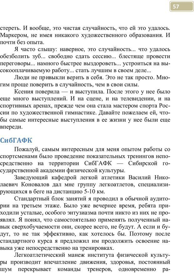 PDF. Разблокируй свой ум. Стань гением! Технологии супермышления и суперпамяти. Мюллер С. Страница 56. Читать онлайн