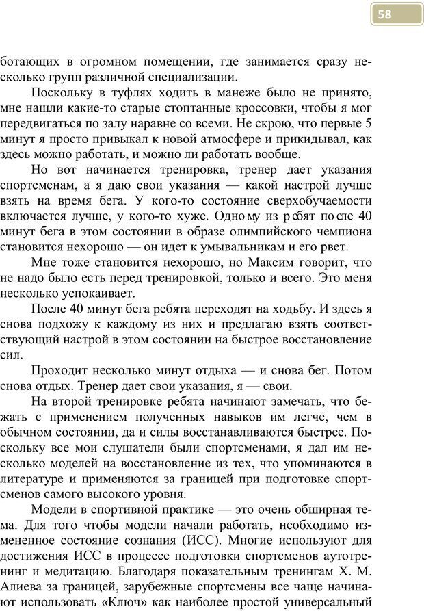 PDF. Разблокируй свой ум. Стань гением! Технологии супермышления и суперпамяти. Мюллер С. Страница 57. Читать онлайн