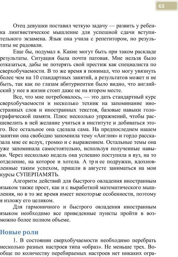 PDF. Разблокируй свой ум. Стань гением! Технологии супермышления и суперпамяти. Мюллер С. Страница 62. Читать онлайн