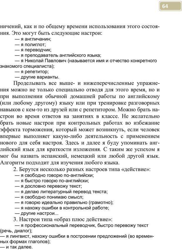 PDF. Разблокируй свой ум. Стань гением! Технологии супермышления и суперпамяти. Мюллер С. Страница 63. Читать онлайн
