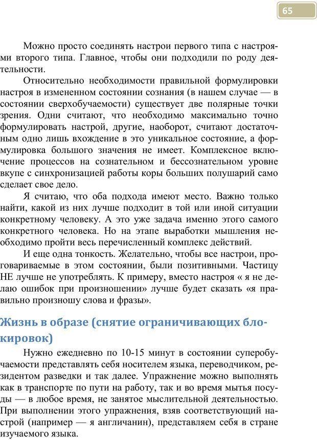 PDF. Разблокируй свой ум. Стань гением! Технологии супермышления и суперпамяти. Мюллер С. Страница 64. Читать онлайн