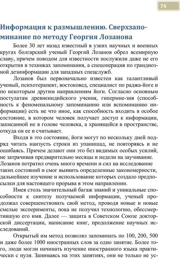 PDF. Разблокируй свой ум. Стань гением! Технологии супермышления и суперпамяти. Мюллер С. Страница 73. Читать онлайн