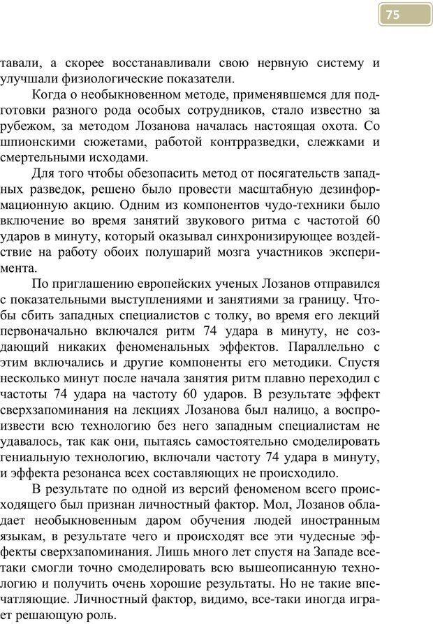 PDF. Разблокируй свой ум. Стань гением! Технологии супермышления и суперпамяти. Мюллер С. Страница 74. Читать онлайн