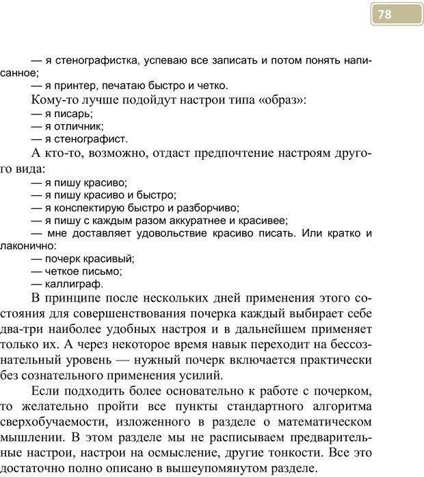 PDF. Разблокируй свой ум. Стань гением! Технологии супермышления и суперпамяти. Мюллер С. Страница 77. Читать онлайн