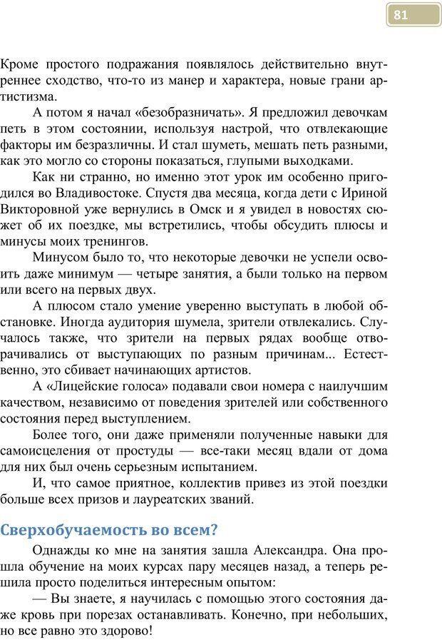 PDF. Разблокируй свой ум. Стань гением! Технологии супермышления и суперпамяти. Мюллер С. Страница 80. Читать онлайн