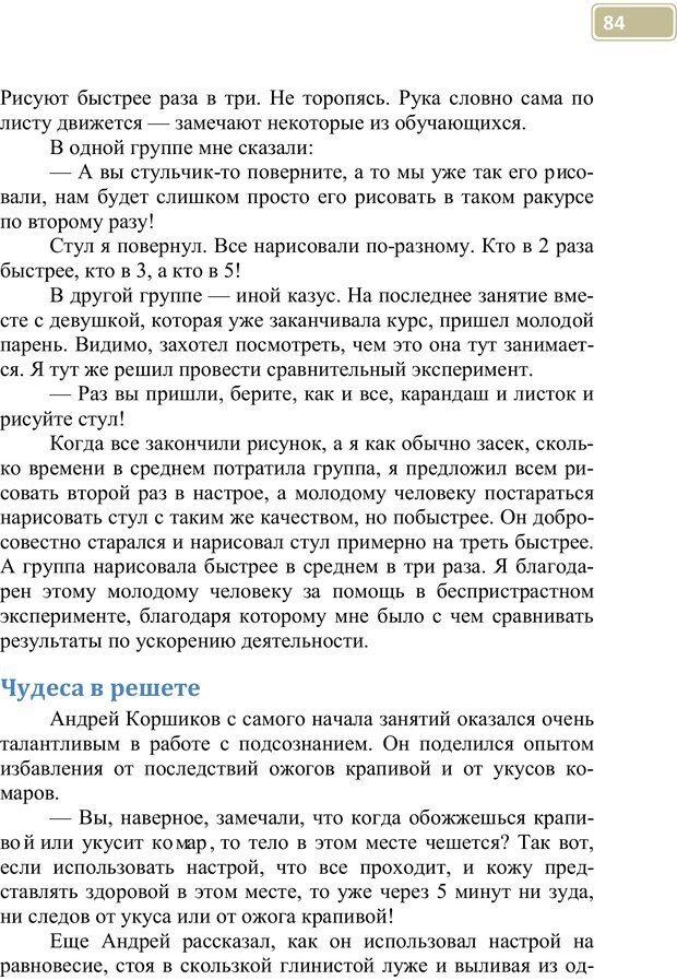 PDF. Разблокируй свой ум. Стань гением! Технологии супермышления и суперпамяти. Мюллер С. Страница 83. Читать онлайн
