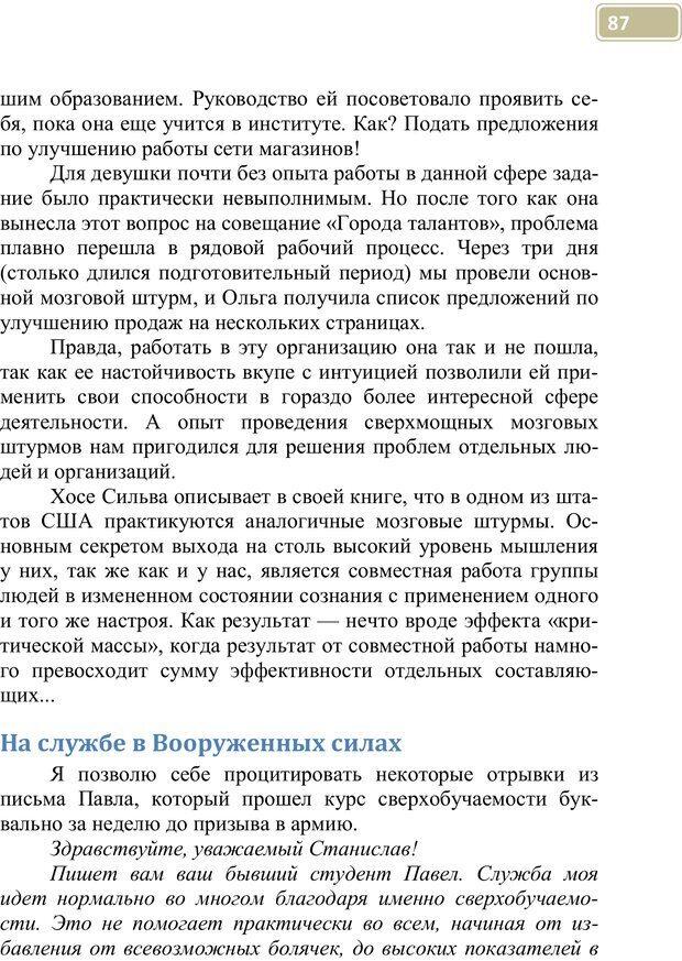 PDF. Разблокируй свой ум. Стань гением! Технологии супермышления и суперпамяти. Мюллер С. Страница 86. Читать онлайн