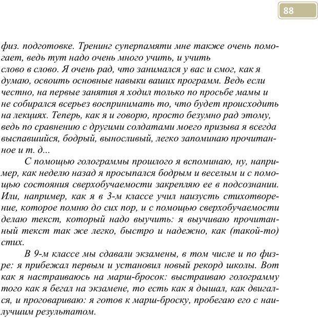 PDF. Разблокируй свой ум. Стань гением! Технологии супермышления и суперпамяти. Мюллер С. Страница 87. Читать онлайн