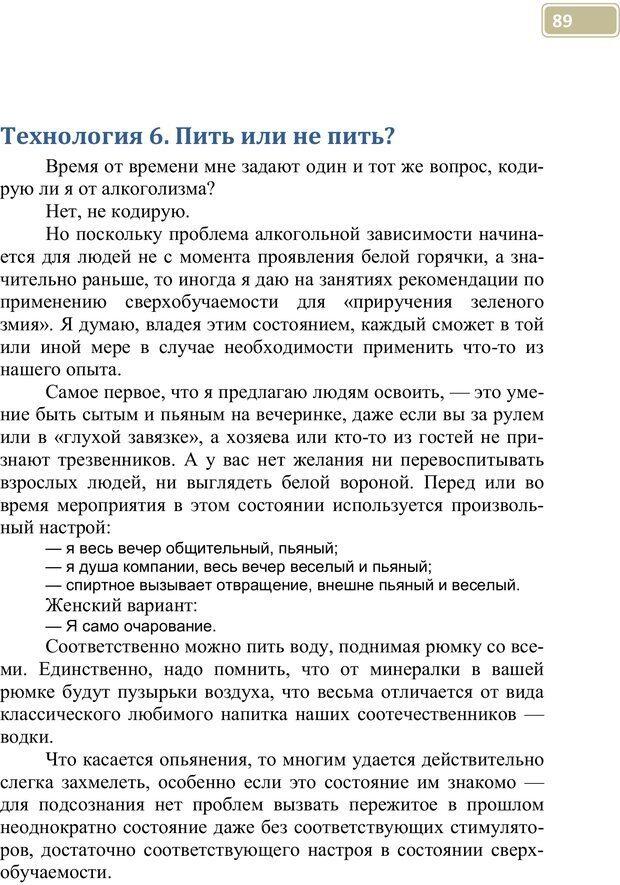 PDF. Разблокируй свой ум. Стань гением! Технологии супермышления и суперпамяти. Мюллер С. Страница 88. Читать онлайн