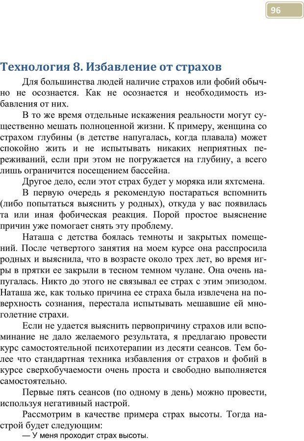 PDF. Разблокируй свой ум. Стань гением! Технологии супермышления и суперпамяти. Мюллер С. Страница 95. Читать онлайн