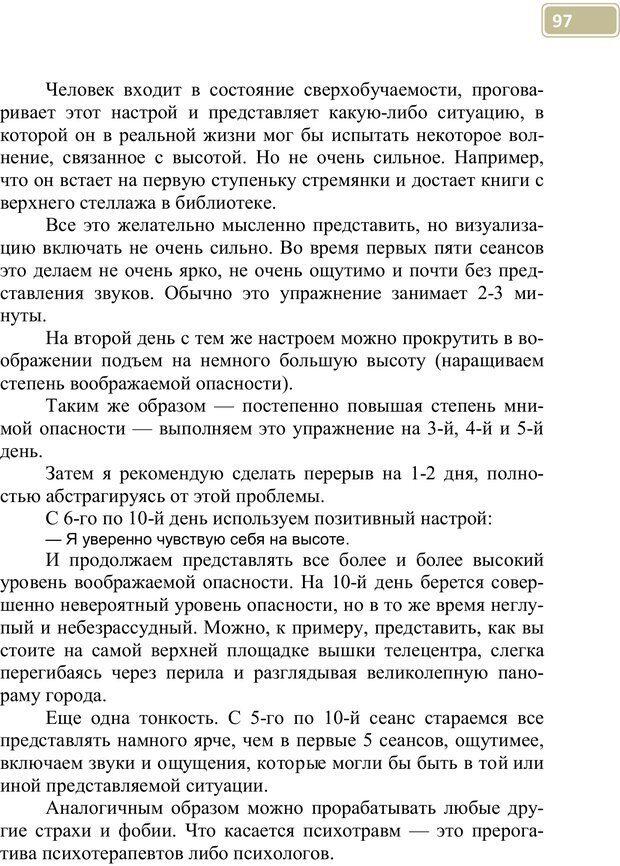 PDF. Разблокируй свой ум. Стань гением! Технологии супермышления и суперпамяти. Мюллер С. Страница 96. Читать онлайн