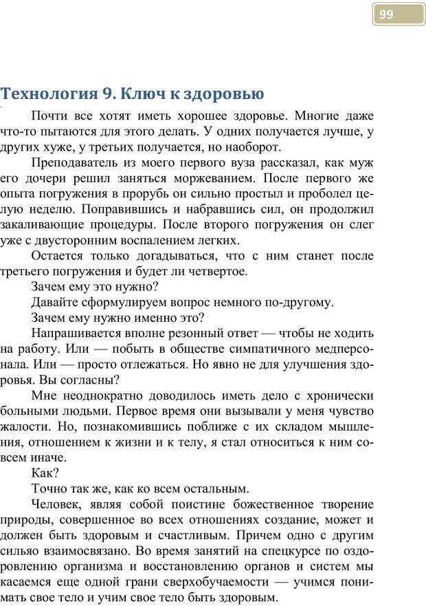 PDF. Разблокируй свой ум. Стань гением! Технологии супермышления и суперпамяти. Мюллер С. Страница 98. Читать онлайн