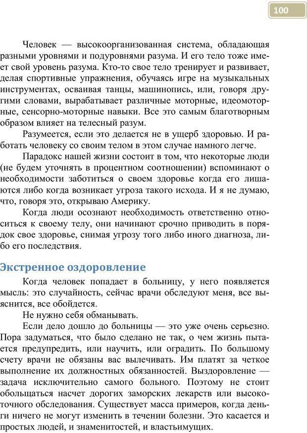 PDF. Разблокируй свой ум. Стань гением! Технологии супермышления и суперпамяти. Мюллер С. Страница 99. Читать онлайн