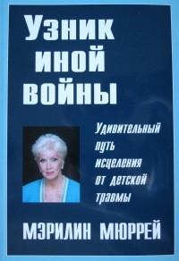 """Обложка книги """"Узник иной войны"""""""