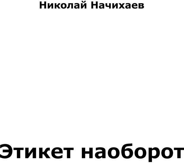 PDF. Этикет наоборот. Начихаев Н. Страница 1. Читать онлайн