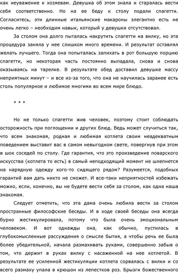 PDF. Этикет наоборот. Начихаев Н. Страница 10. Читать онлайн