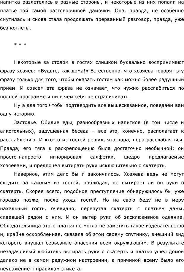PDF. Этикет наоборот. Начихаев Н. Страница 11. Читать онлайн