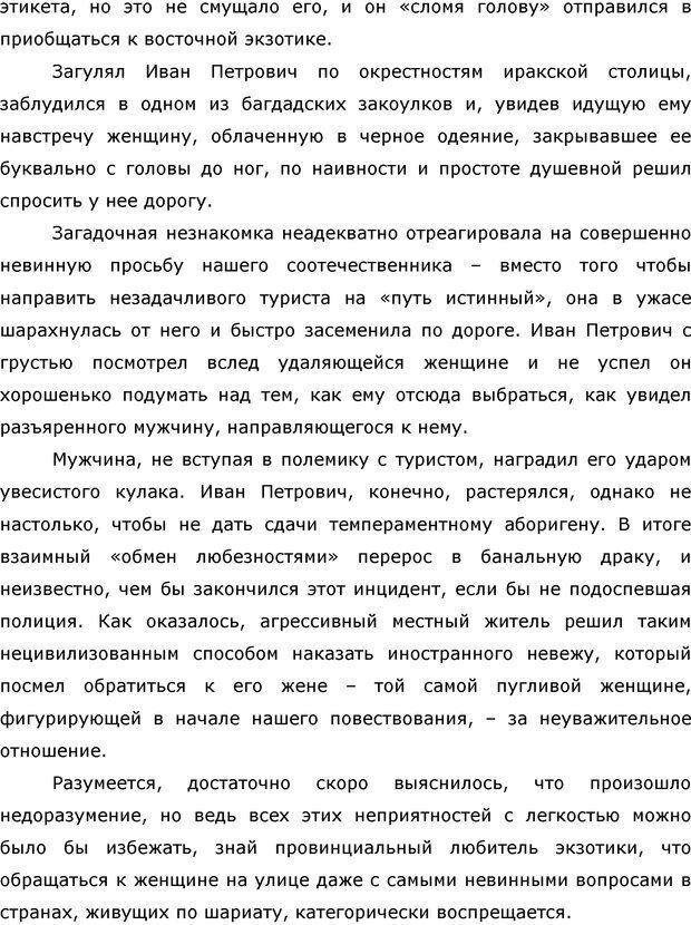 PDF. Этикет наоборот. Начихаев Н. Страница 13. Читать онлайн