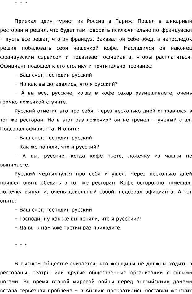 PDF. Этикет наоборот. Начихаев Н. Страница 14. Читать онлайн