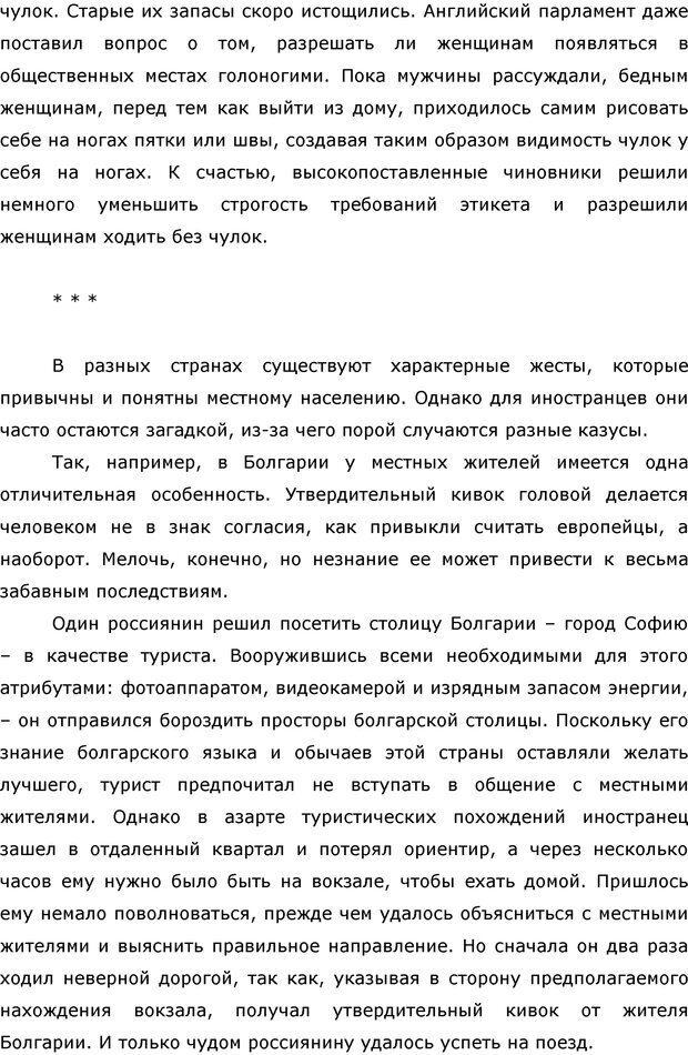 PDF. Этикет наоборот. Начихаев Н. Страница 15. Читать онлайн
