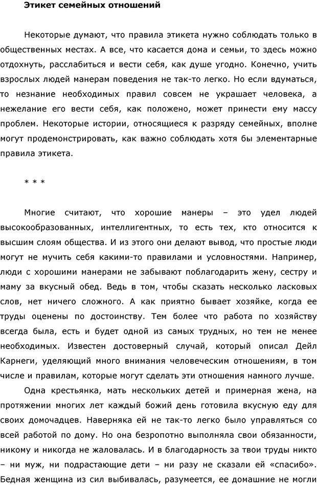 PDF. Этикет наоборот. Начихаев Н. Страница 16. Читать онлайн