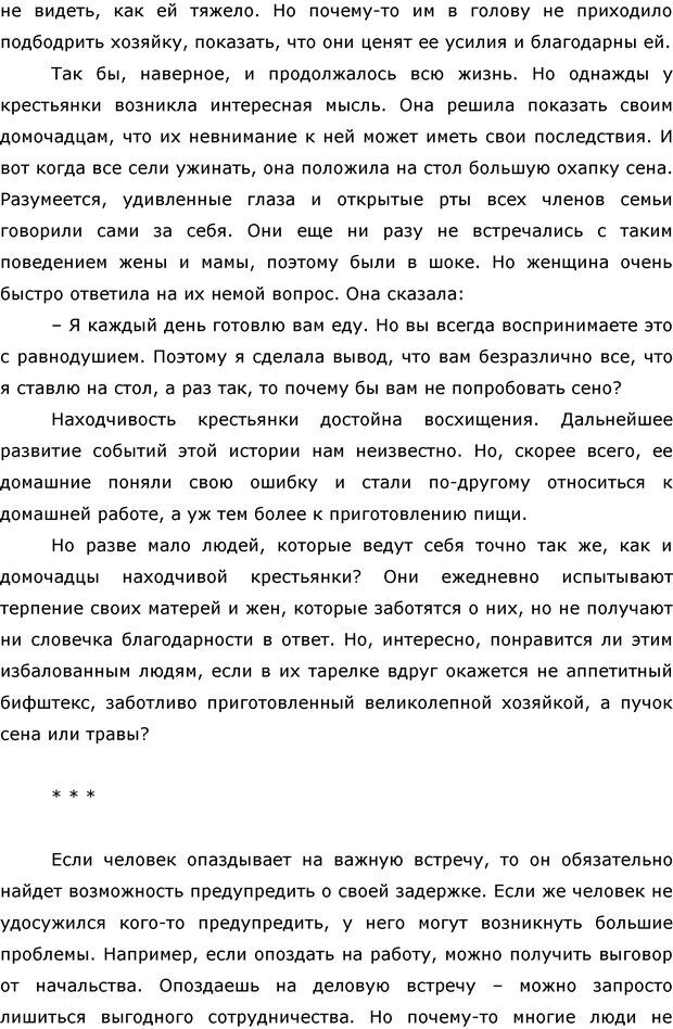 PDF. Этикет наоборот. Начихаев Н. Страница 17. Читать онлайн
