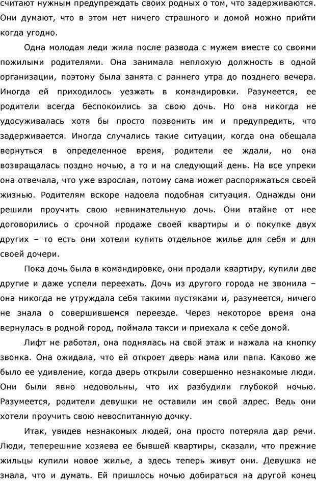 PDF. Этикет наоборот. Начихаев Н. Страница 18. Читать онлайн