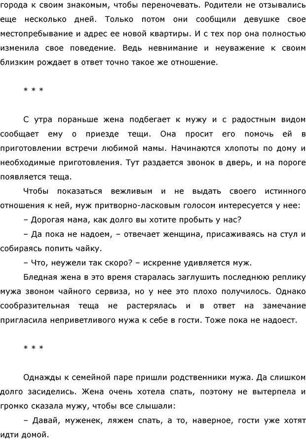 PDF. Этикет наоборот. Начихаев Н. Страница 19. Читать онлайн