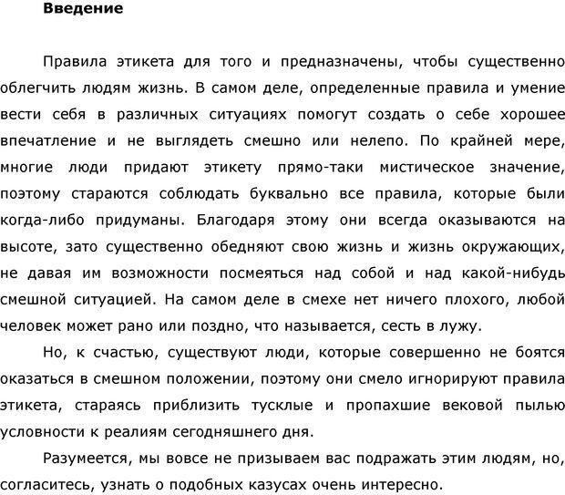 PDF. Этикет наоборот. Начихаев Н. Страница 2. Читать онлайн