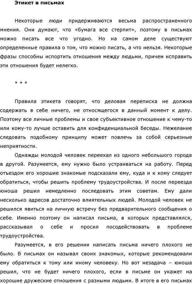 PDF. Этикет наоборот. Начихаев Н. Страница 20. Читать онлайн