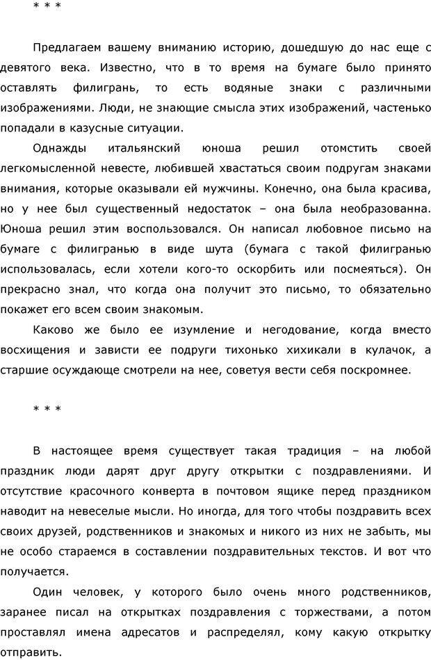 PDF. Этикет наоборот. Начихаев Н. Страница 23. Читать онлайн