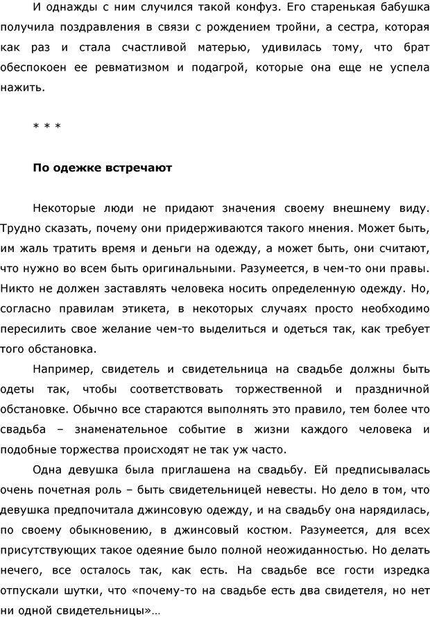 PDF. Этикет наоборот. Начихаев Н. Страница 24. Читать онлайн
