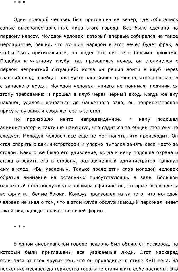 PDF. Этикет наоборот. Начихаев Н. Страница 26. Читать онлайн