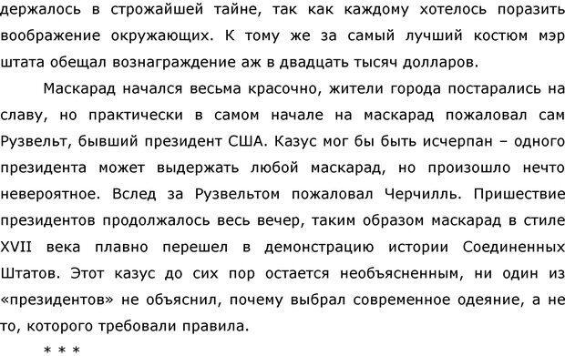 PDF. Этикет наоборот. Начихаев Н. Страница 27. Читать онлайн