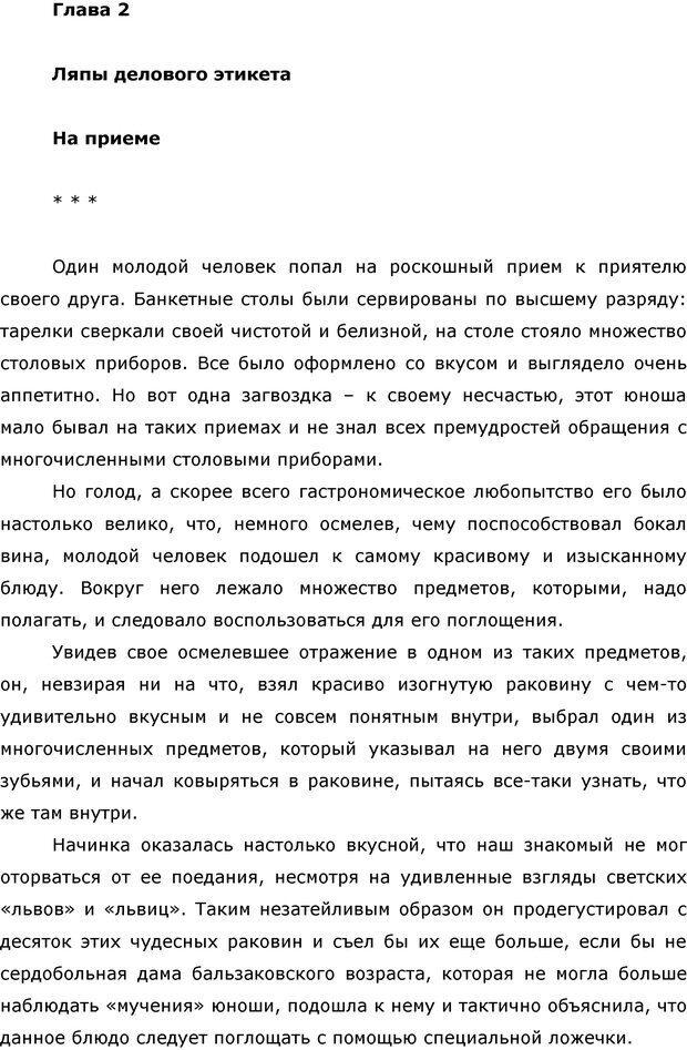 PDF. Этикет наоборот. Начихаев Н. Страница 28. Читать онлайн