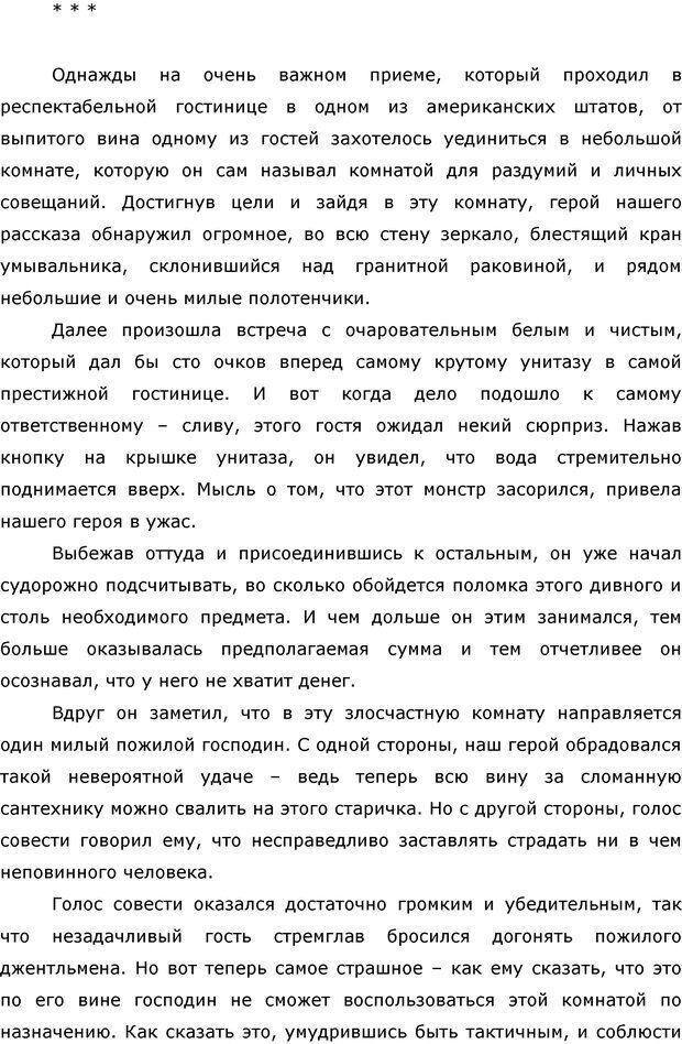 PDF. Этикет наоборот. Начихаев Н. Страница 29. Читать онлайн