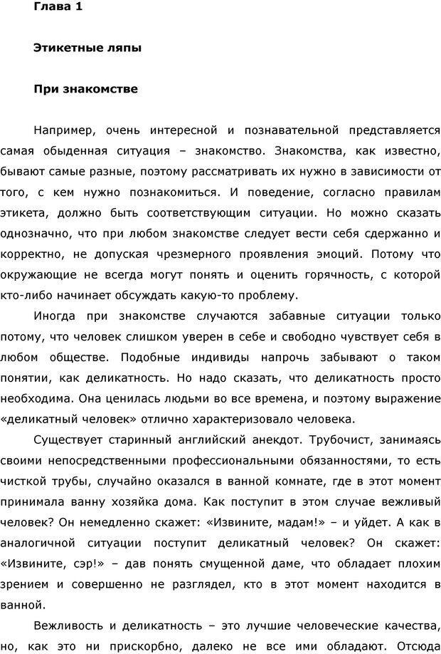 PDF. Этикет наоборот. Начихаев Н. Страница 3. Читать онлайн